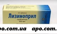 Лизиноприл 0,01 n20 табл/алкалоид
