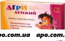 Агри детский(антигриппин гомеоп д/дет) гран 20,0