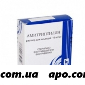 Амитриптилин 0,01/мл 2мл n10 амп в/в в/м