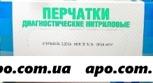 Перчатки диагност нитрил н/стер неопудр n100п l /sf mp/