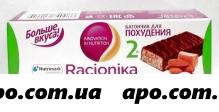 Рационика десерт батончик глазиров карам/орех 35,0 n2