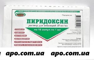 Пиридоксин 0,05/мл 1мл n10 амп/ереванская хфф/