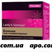 Леди-с формула больше чем п/витамины n60 капс