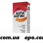 Анти-ангин формула 25мл флак спрей