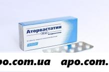 Аторвастатин 0,01 n30 табл п/о