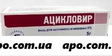 Ацикловир 5% 5,0 мазь /белмед