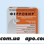 Ферровир 0,015/мл 5мл n5 флак р-р в/м