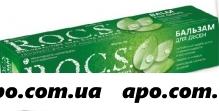 Rocs зубная паста бальзам для десен 94,0