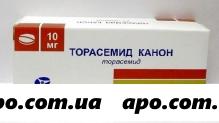 Торасемид канон 0,01 n20 табл