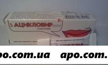 Ацикловир белупо 5% 10,0 крем