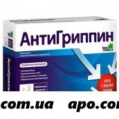 Антигриппин д/взр n30 шип табл