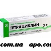 Тетрациклин 1% 3,0 гл мазь