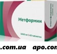 Метформин 1,0 n60 табл