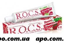 Рокс /rocs/ зубная паста teens земляника от 8-18лет 74,0