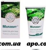Малавит крем-гель пит/увлаж д/лиц 50мл