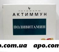 Актиммун поливитамин n60 капс/летофарм