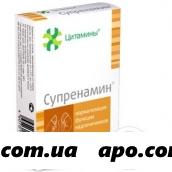 Супренамин n20х2табл п/о