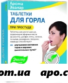 Арома эвалар таблетки д/горла n40