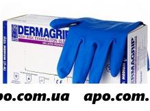Перчатки смотр dermagrip high risk неопудр s n25п