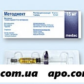 Методжект 10 мг/мл   15 мг (1,5 мл) n1 шприц р-р д/ин