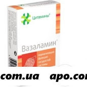 Вазаламин n20х2 табл п/о