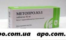 Метопролол 0,05 n30 табл/мэз