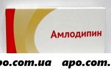 Амлодипин 0,005 n60 табл/озон