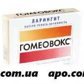 Гомеовокс n60 табл п/о