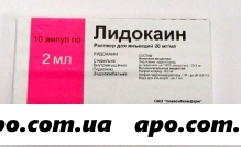 Лидокаин 0,02/мл 2мл n10 амп /новосибхимфарм/