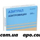 Азитрал 0,25 n6 капс