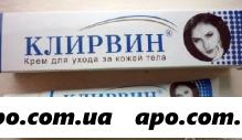 Клирвин крем д/ухода за кожей тела 25,0