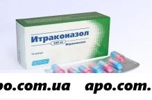 Итраконазол 0,1 n14 капс