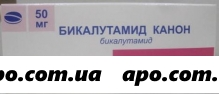 Бикалутамид канон 0,05 n30 табл п/о