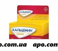 Кальцемин адванс n60 табл п/о