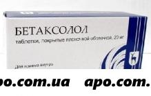 Бетаксолол 0,02 n30 табл п/плен/оболоч