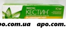 Кестин 0,01 n10 табл п/о