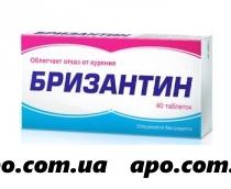 Бризантин n40 табл д/рассас