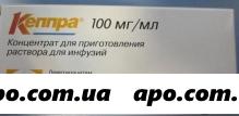 Кеппра 0,1/мл 5мл n10 флак конц д/р-ра д/инф