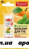 Фитокосметик народ рецепты бальз д/губ мятно-апельсиновый fresh 4,5