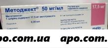 Методжект 50 мг/мл   17,5 мг (0,35 мл) n1 шприц р-р п/к