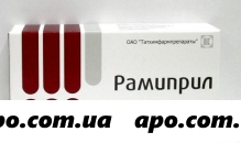 Рамиприл 0,01 n28 табл/татхимфарм/