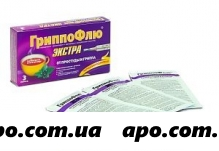 Гриппофлю экстра от простуды/гриппа 13,0n3/смород