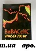 Вивасекс 0,7 n10 табл