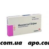 Минизистон 20фем n21 табл п/о