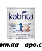 Кабрита (kabrita) 1 gold смесь сух на козьем молоке 400,0