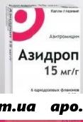 Азидроп 0,015/1,0 гл капли 0,25 n6 флак
