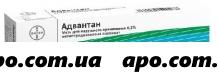Адвантан 0,1% 15,0 мазь