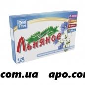 Масло льняное n120 капс 300мг/реалкапс/