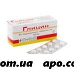 Глицин-мхфп 0,1 n50 табл подъязыч