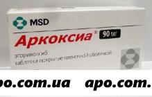 Аркоксиа 0,09 n2 табл п/плен/оболоч